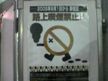 新宿区は路上禁煙!