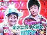 お笑いDynamite! by ライセンス...