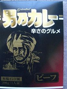 男乃カレー辛さのグルメ(表)