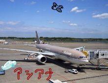 「アシアナ航空」 天気の良いこと!(^^)!