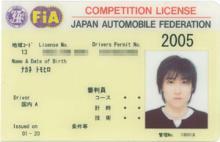 2005ライセンスA
