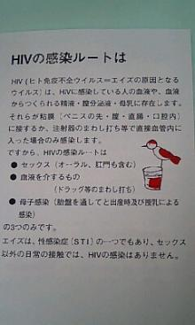 AIDS検査7