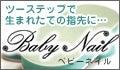BabyNailベイビーネイル