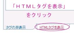 2.HTMLタグを表示