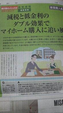 不動産営業マンの業務日報-2009012918120000.jpg