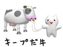 キープだ牛
