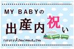 「MY BABY」の出産内祝い