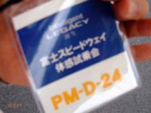 富士スピードウェイ体感試乗会01