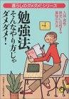 勉強法の本