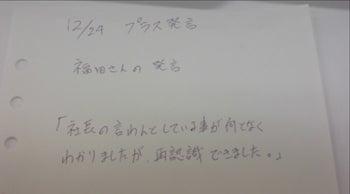 拝啓、尊敬する社員たちへ。ほめ~る送信中-福田さんのプラス発言