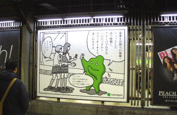 アメブロ駅広告