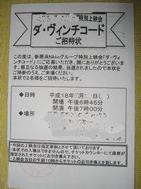 試写会案内状(ダ・ヴィンチ・コード)