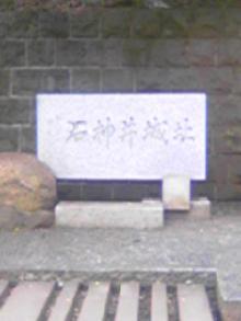石神井城址