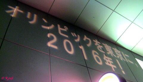 東京タワー オリンピック招致