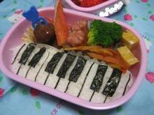 ピアノ弁当♪