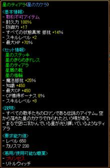 RELI姫のおてんば(?)日記-頭
