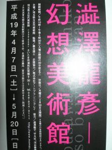 澁澤龍彦(1)