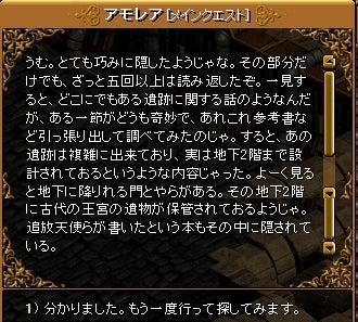 3-8-1 遺跡調査①34