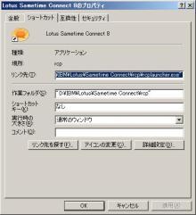 Sametime_8_Install_33