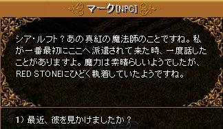 4月16日 真紅の魔法石①14