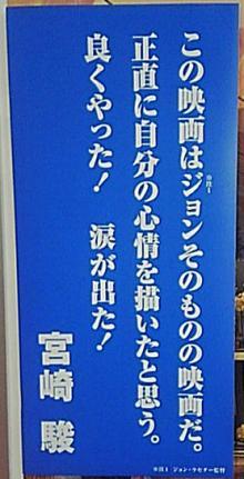 宮崎監督も一押し?!