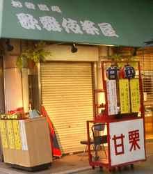 歌舞伎座横の天津甘栗屋