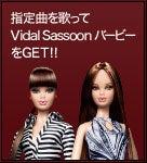 安室 Vidal Sassoon Barbie