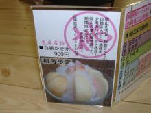 白桃かき氷メニュー