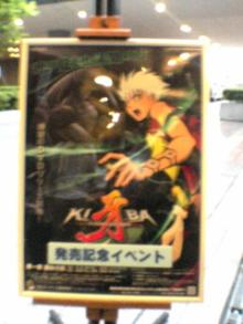 牙DVD発売記念イベント