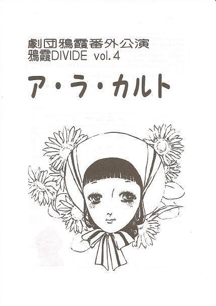 番外公演DIVIDE vol.4『ア・ラ・カルト』