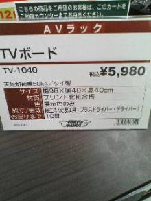 三日坊主を治す努力も三日までorz-テレビボード値札