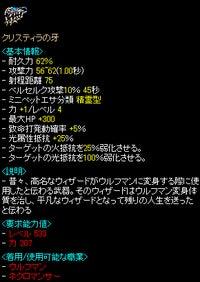 Kuri_koba_2