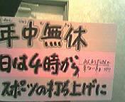 瀧/店内①
