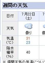 庄原天気2