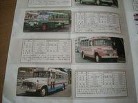 ボンネットバス6