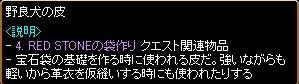 2-4 「REDSTONE」の袋作り②14