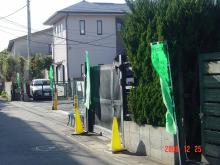 北鎌倉・鎌倉の携帯基地局乱立による複合電磁波汚染の改善を目指すブログ-反対運動のぼり3