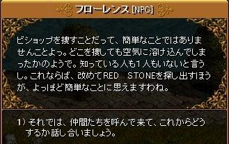 REDSTONEすぐ死にます。-3-9-6 RED STONEを1つの宝石に①12