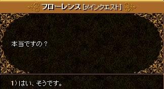 3-6-4 美しきフローレンス姫13
