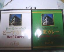 松本楼カレー