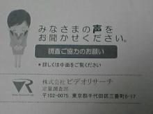 聴取率調査.jpg