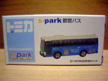 S-park箱