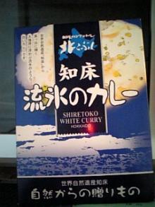 白いカレー