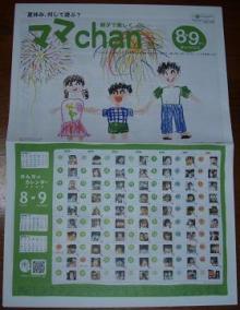 ママchan8・9月合併号