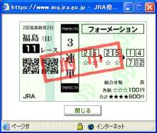 20070618福島11R3連単