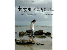 『六ヶ所村ラプソディー』~オフィシャルブログ-Cocco01