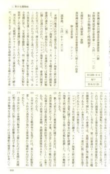 真珠湾攻撃共同調査委員会書証16-1