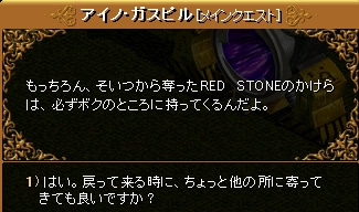 3-2-4 RED STONE保管箱探し③21