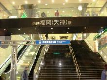 『Go ahead,Make my day ! 』-西鉄福岡(天神)駅