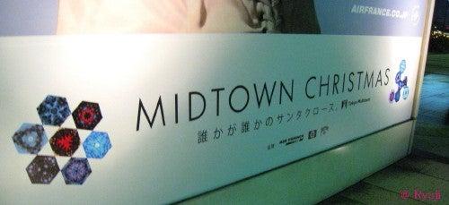 midtown xmas☆誰かが誰かのサンタクロース☆